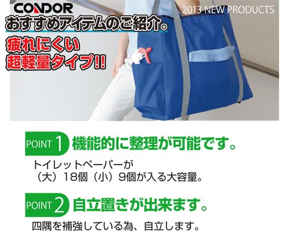コンドル プロテックショルダーバッグ(小)商品詳細01