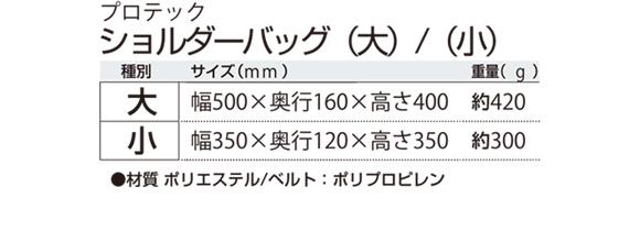 コンドル プロテックショルダーバッグ(小)商品詳細05