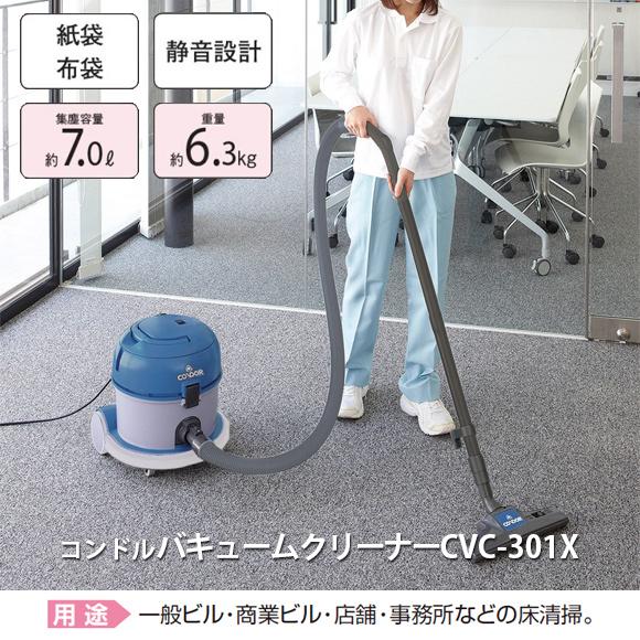コンドル バキュームクリーナーCVC-301X商品詳細02