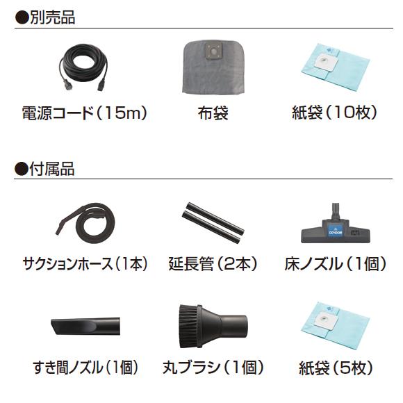 コンドル バキュームクリーナーCVC-301X商品詳細05