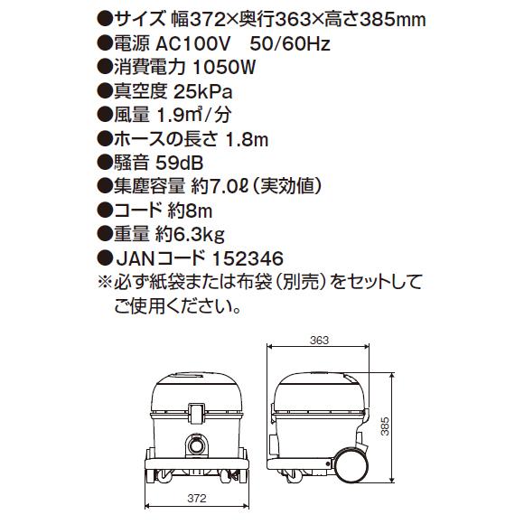 コンドル バキュームクリーナーCVC-301X商品詳細06