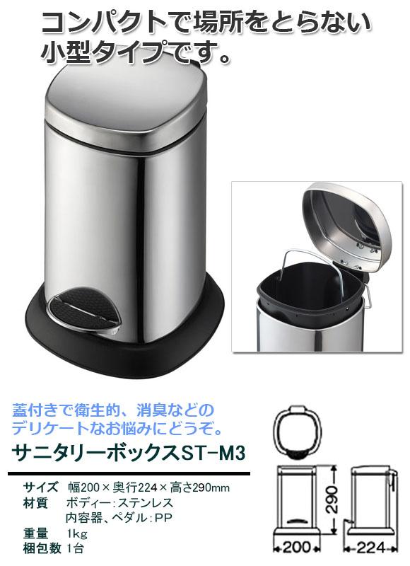 サニタリーボックスST-K6商品詳細01