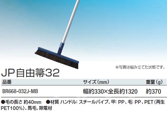 JP 自由箒32商品詳細04