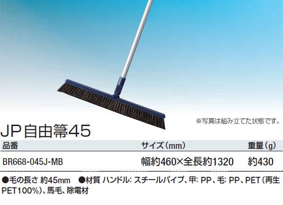 JP 自由箒45商品詳細04