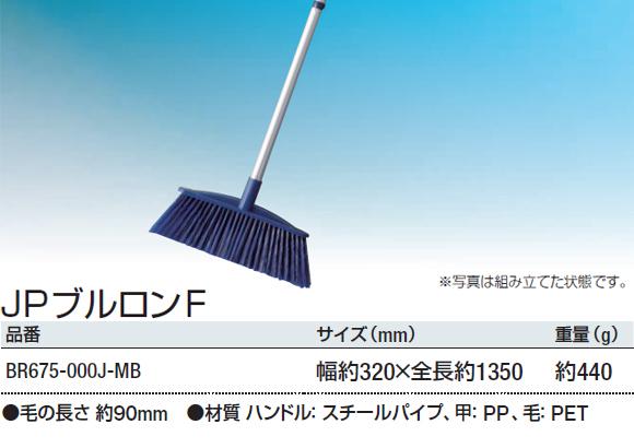 JP ブルロンF商品詳細04