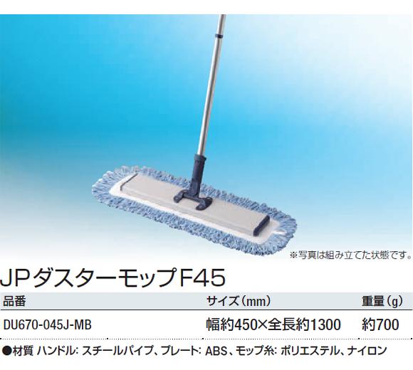 JP ダスターモップF45商品詳細03