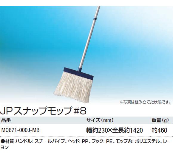 JP スナップモップ#8商品詳細03