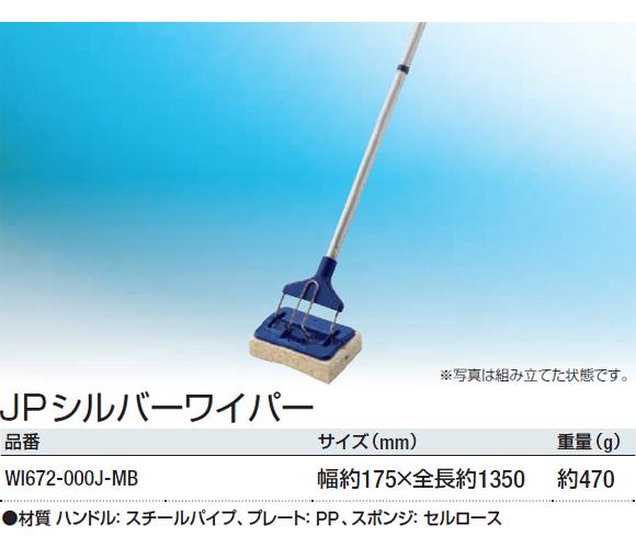 JP シルバーワイパー商品詳細03