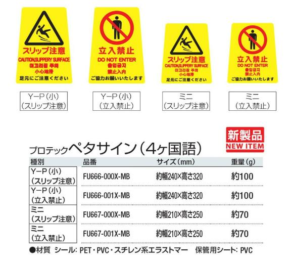 プロテック ペタサイン(4ヶ国語)商品詳細03