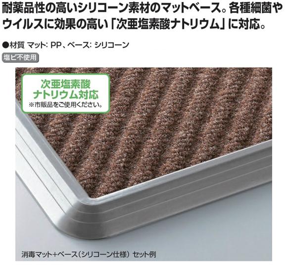 山崎産業 消毒マット・ベースセット(シリコーン仕様)商品説明01