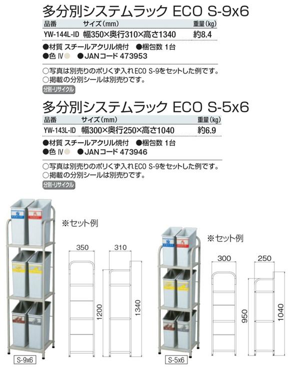 多分別システムラック ECO S-9x6/S-5x6