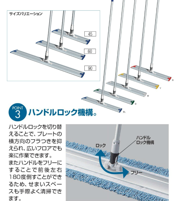 山崎産業 プロテック スレンダーモップ商品詳細03