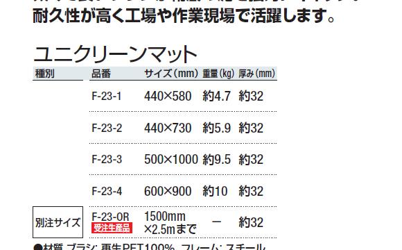 山崎産業 ユニクリーンマット04