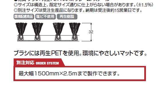 山崎産業 ユニクリーンマット05