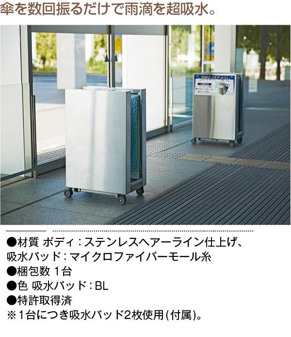 山崎産業 傘滴取りST大・小01