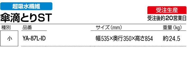 山崎産業 傘滴取りST大・小04