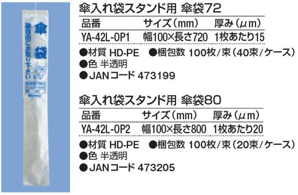 山崎産業 傘入れ袋スタンド用傘袋72/8001
