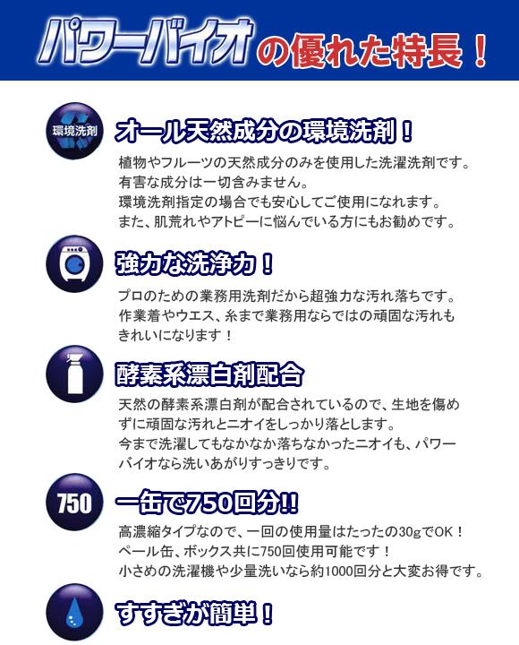 S.M.S.Japan パワーバイオ(詰替ボックス)[22.7kg] - オール天然成分洗濯洗剤 商品詳細02