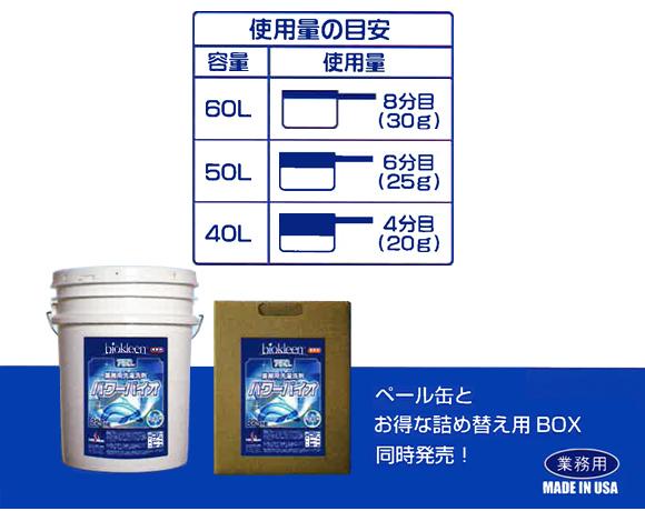 S.M.S.Japan パワーバイオ(ペール缶)[22.7kg] - オール天然成分洗濯洗剤商品詳細03