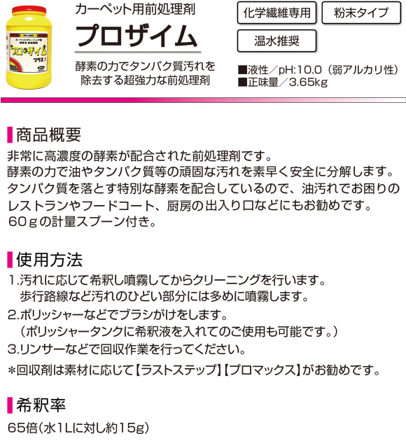 S.M.S.Japan プロザイム[3.65kg] - カーペット用前処理剤商品詳細01