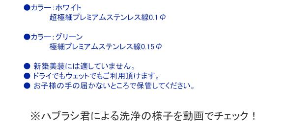 手元用ステンレスブラシ ハブラシ君商品説明02