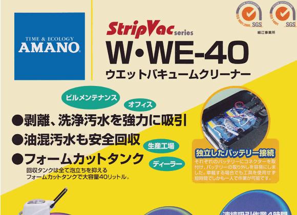 アマノ W-40