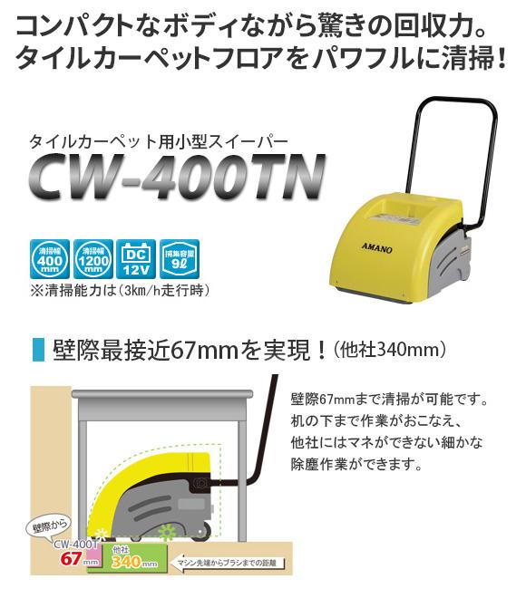 アマノ CW-400TN【代引不可】 - 小型タイルカーペットスイーパー商品詳細01