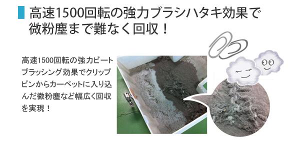 アマノ CW-400TN【代引不可】 - 小型タイルカーペットスイーパー商品詳細02