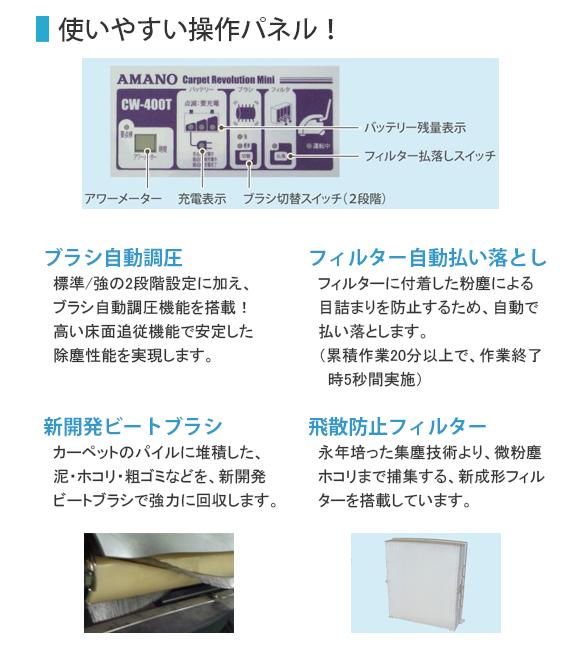 アマノ CW-400TN【代引不可】 - 小型タイルカーペットスイーパー商品詳細03