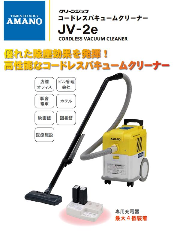 アマノ JV-2e(専用充電器付き) - コードレスバキュームクリーナー商品詳細01