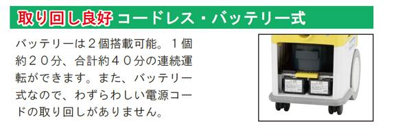 アマノ JV-2e(専用充電器付き) - コードレスバキュームクリーナー商品詳細03