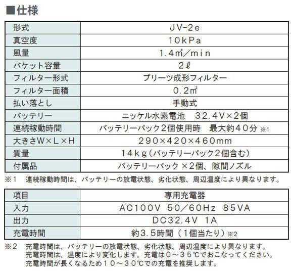 アマノ JV-2e(専用充電器付き) - コードレスバキュームクリーナー商品詳細05