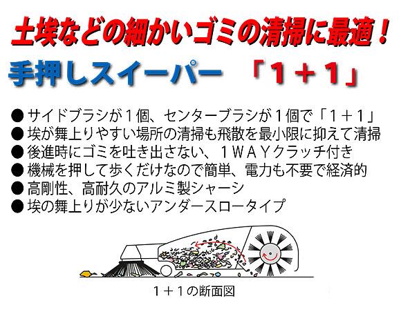 日本クランツレ 1+1 - 手押し式スイーパー【代引不可】01