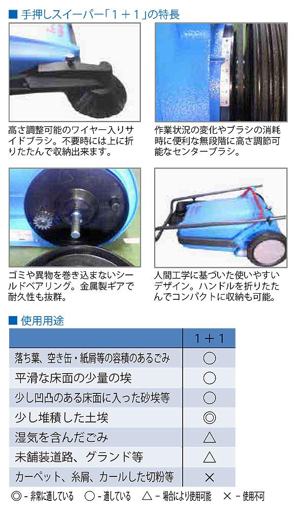 日本クランツレ 1+1 - 手押し式スイーパー【代引不可】02