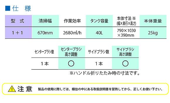 日本クランツレ 1+1 - 手押し式スイーパー【代引不可】03