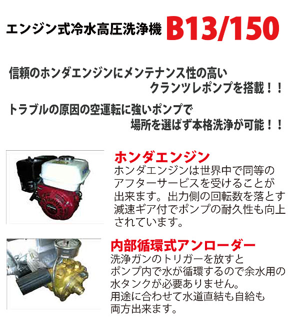 日本クランツレ B13/150 - 業務用エンジン式冷水高圧洗浄機【代引不可】 01