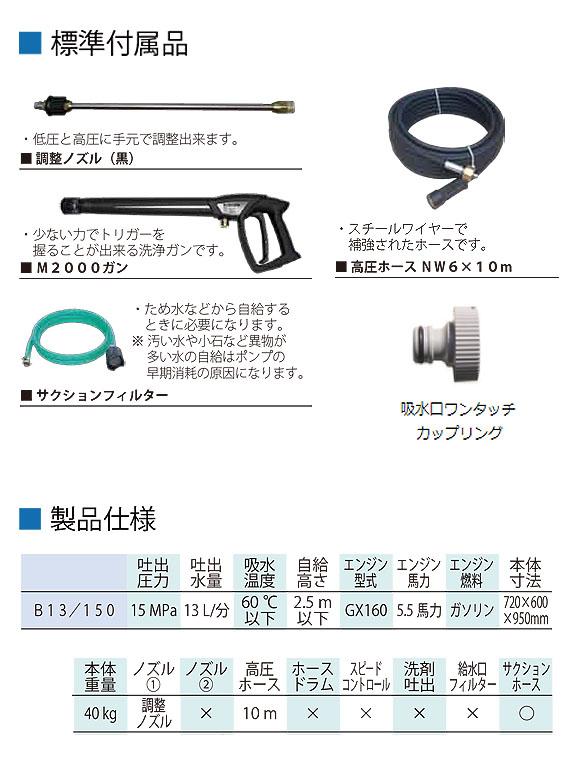 日本クランツレ B13/150 - 業務用エンジン式冷水高圧洗浄機【代引不可】 02