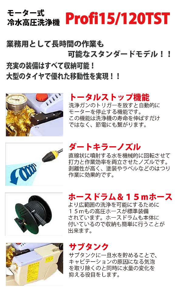 日本クランツレ Profi15/120TST - 業務用モーター式冷水高圧洗浄機【代引不可】 01