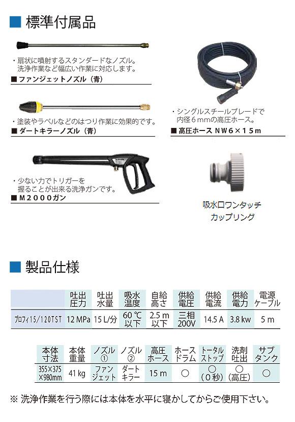 日本クランツレ Profi15/120TST - 業務用モーター式冷水高圧洗浄機【代引不可】 02