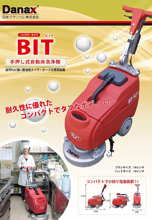 【リース契約可能】日本クランツレ BIT - 業務用 バッテリータイプ 手押し式自動床洗浄機【代引不可】01