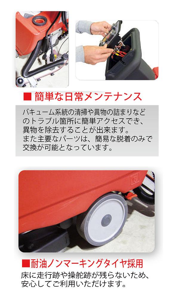 【リース契約可能】日本クランツレ BYTE I(バイトワン) - 業務用 バッテリータイプ 手押し式自動床洗浄機【代引不可】02
