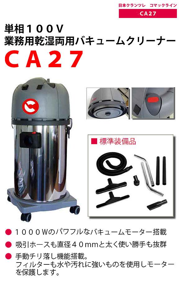 日本クランツレ CA27 - 業務用乾湿両用バキュームクリーナー 01