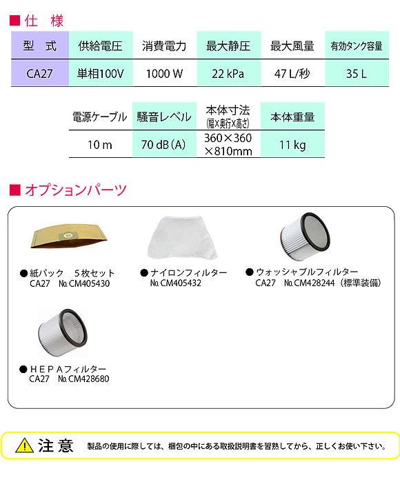 日本クランツレ CA27 - 業務用乾湿両用バキュームクリーナー 02