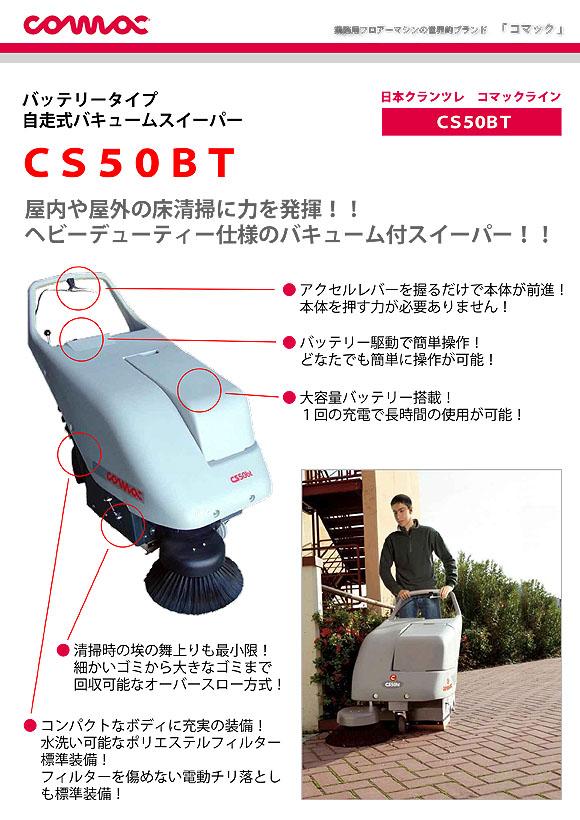 【リース契約可能】日本クランツレ CS50BT - バッテリータイプ 自走式バキュームスイーパー【代引不可】01