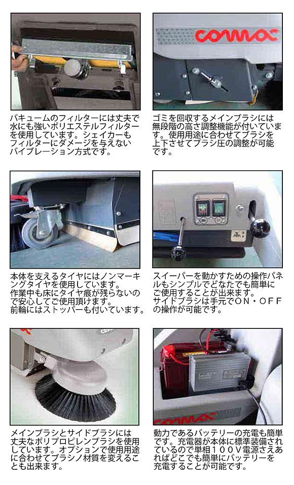 【リース契約可能】日本クランツレ CS50BT - バッテリータイプ 自走式バキュームスイーパー【代引不可】02