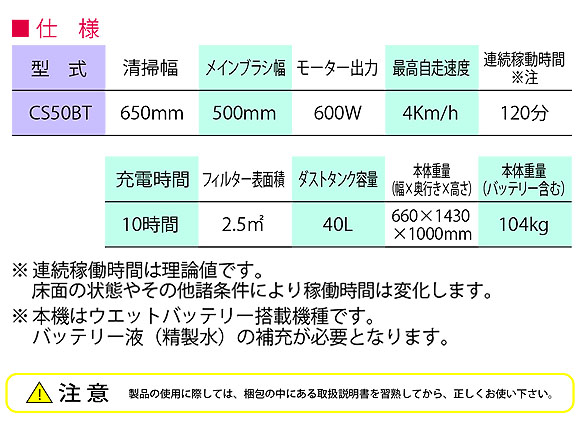 【リース契約可能】日本クランツレ CS50BT - バッテリータイプ 自走式バキュームスイーパー【代引不可】03
