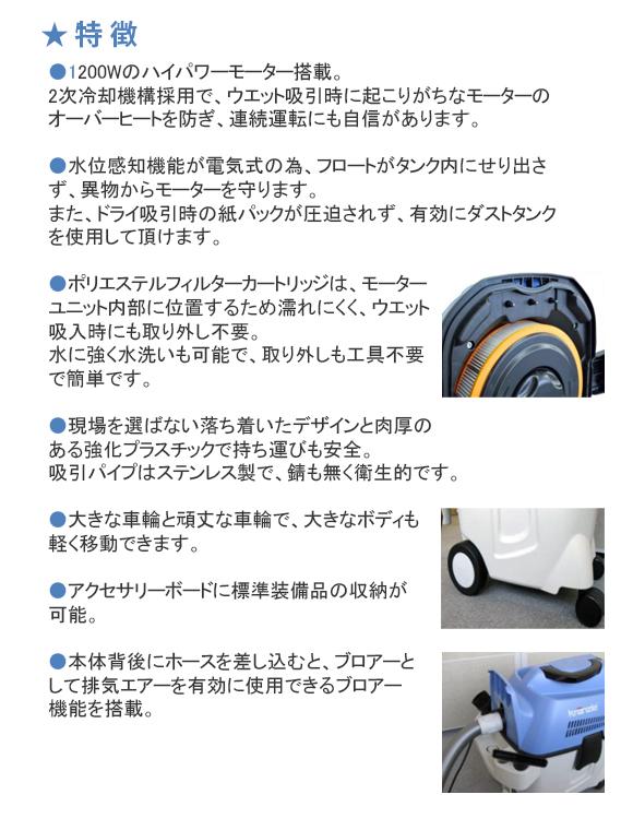 日本クランツレ ベントス30 - 業務用乾湿両用バキュームクリーナー商品詳細02