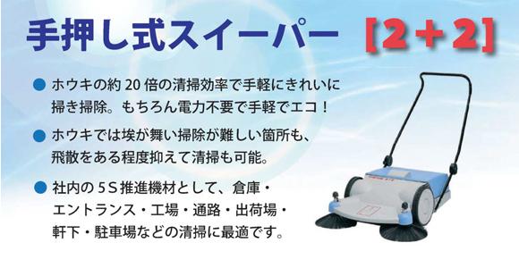 日本クランツレ 2+2【代引不可】 - 手押し式スイーパー商品詳細01
