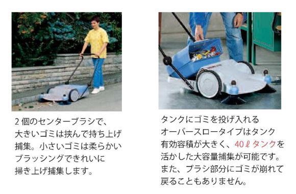 日本クランツレ 2+2【代引不可】 - 手押し式スイーパー商品詳細03