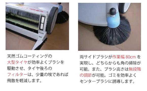 日本クランツレ 2+2【代引不可】 - 手押し式スイーパー商品詳細04